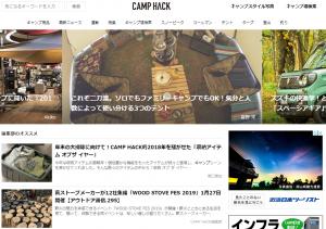 キャンプハック広告2019